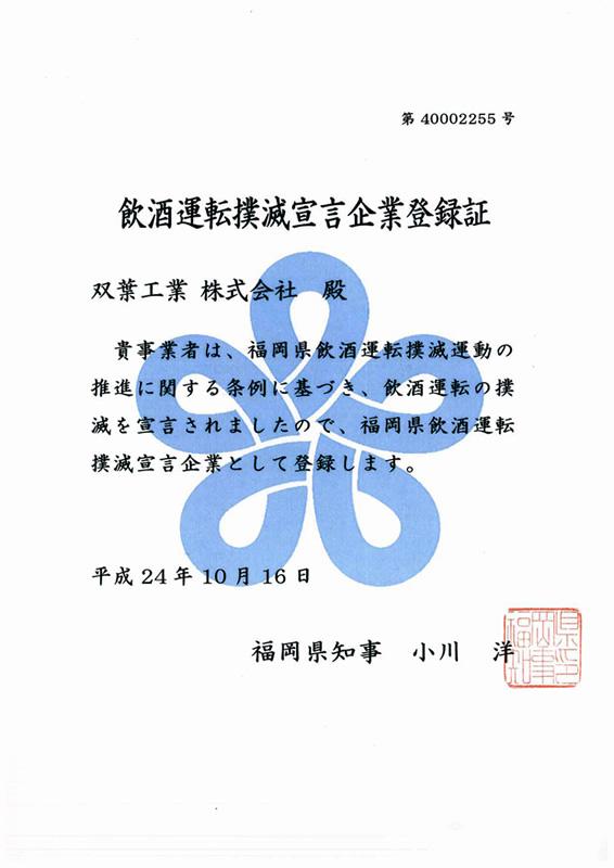 福岡県飲酒運転撲滅宣言
