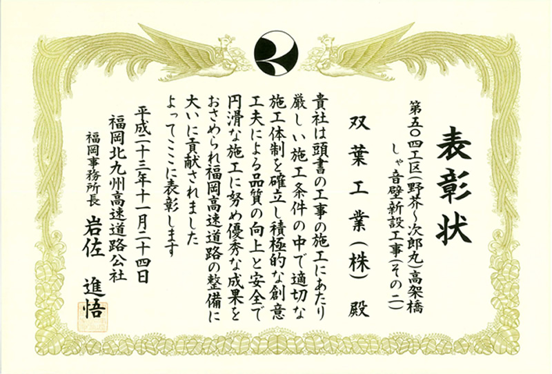賞状「第504工区(野芥〜次郎丸)高架橋しゃ音壁新設工事(その2)
