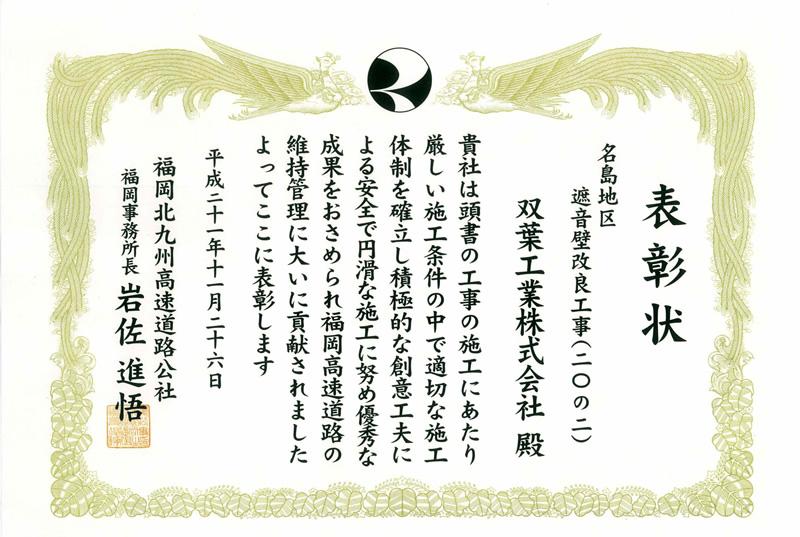 賞状「名島地区遮音壁改良工事(20-2)